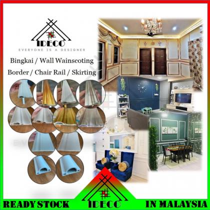 iDeco DIY WallSkirting/Wainscoting/Wainscoating/Bingkai/Chair Rail/Chair Board/Border/Frame Decoration(1.5meter per pcs)